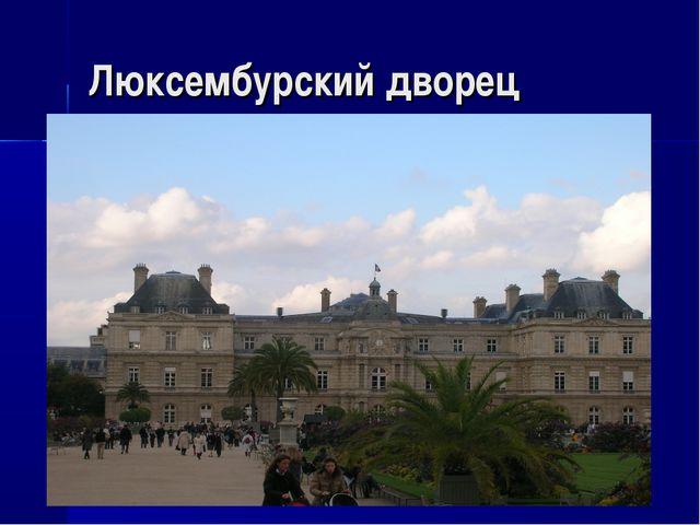 Люксембурский дворец