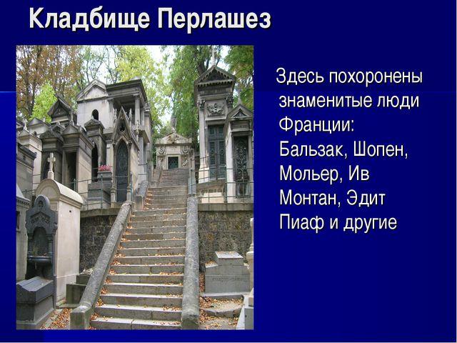 Кладбище Перлашез Здесь похоронены знаменитые люди Франции: Бальзак, Шопен, М...