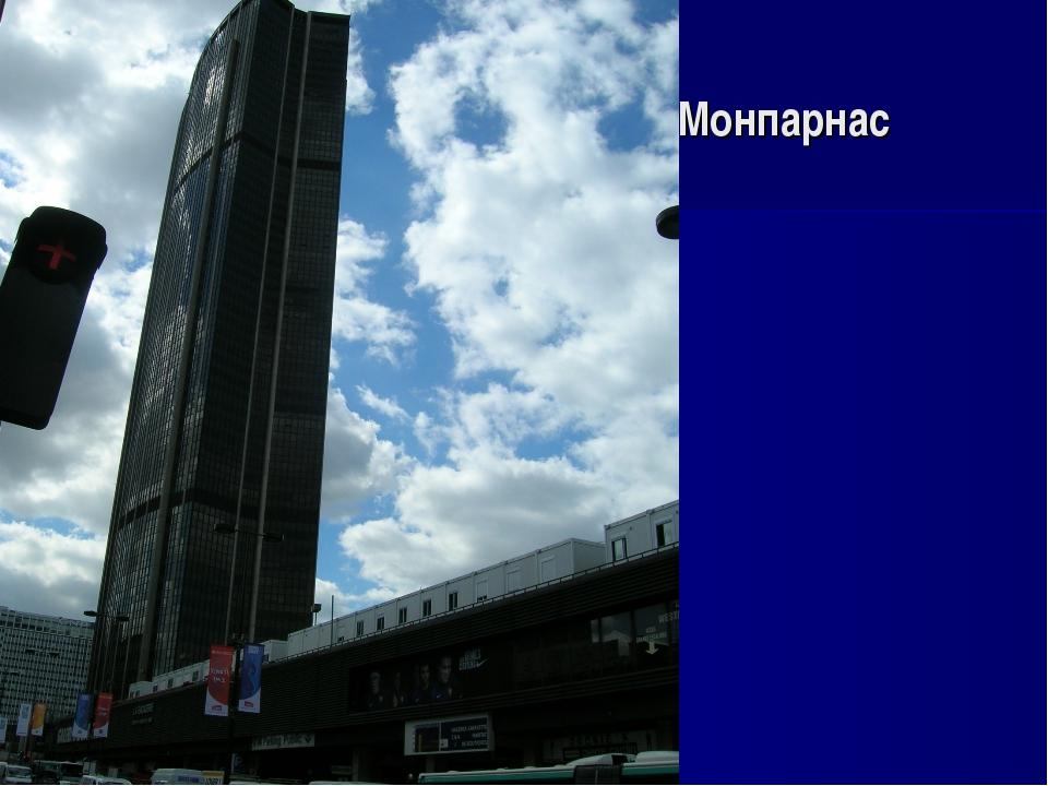Монпарнас