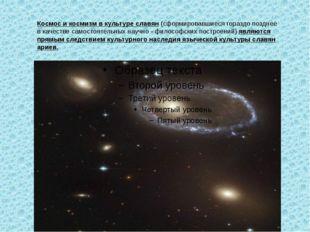 Космос и космизм в культуре славян (сформировавшиеся гораздо позднее в качест