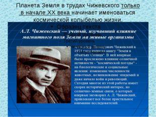 Планета Земля в трудах Чижевского только в начале XX века начинает именоватьс