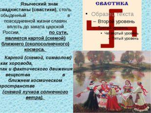Языческий знак свадхистаны (свастики), столь обыденный в повседневной жизни