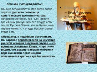 Кто мы и откуда родом? Обычно вспоминают в этой связи слова первого русского