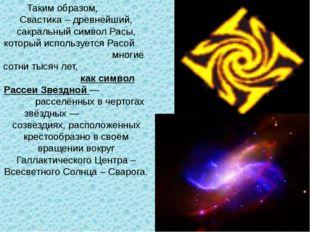 Таким образом, Свастика – древнейший, сакральный символ Расы, который исполь