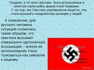 К сожалению, для русского человека ситуация сложилась таким образом, что сва
