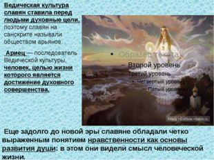 Ведическая культура славян ставила перед людьми духовные цели, поэтому славян