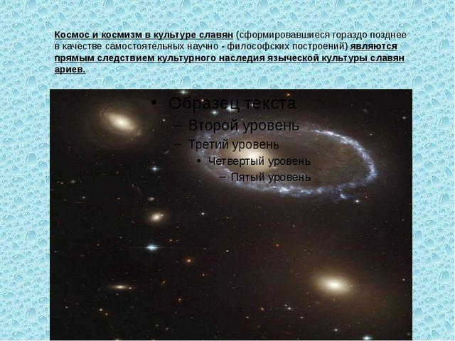 Космос и космизм в культуре славян (сформировавшиеся гораздо позднее в качест...