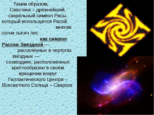 Таким образом, Свастика – древнейший, сакральный символ Расы, который исполь...