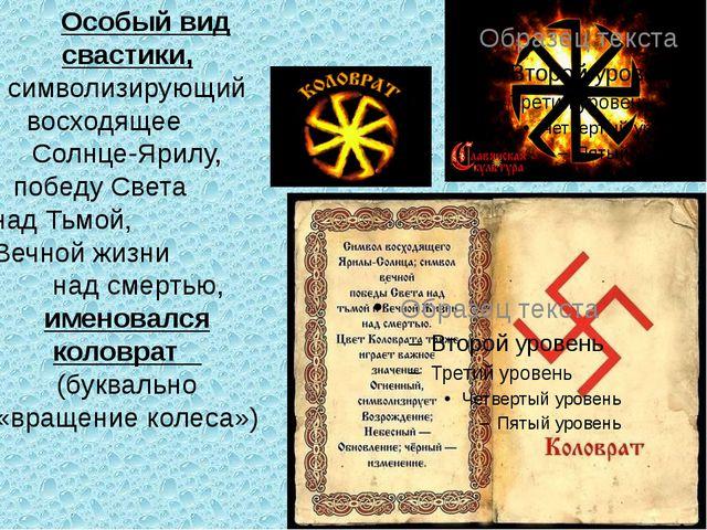 Особый вид свастики, символизирующий восходящее Солнце-Ярилу, победу Света н...