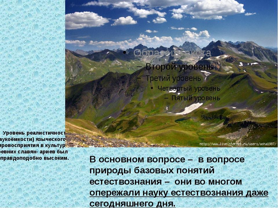 Уровень реалистичности (наукоёмкости) языческого мировосприятия в культуре д...