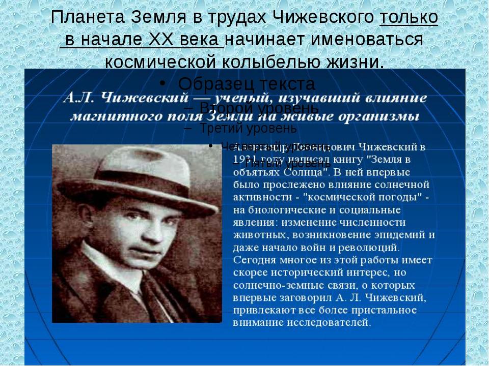 Планета Земля в трудах Чижевского только в начале XX века начинает именоватьс...
