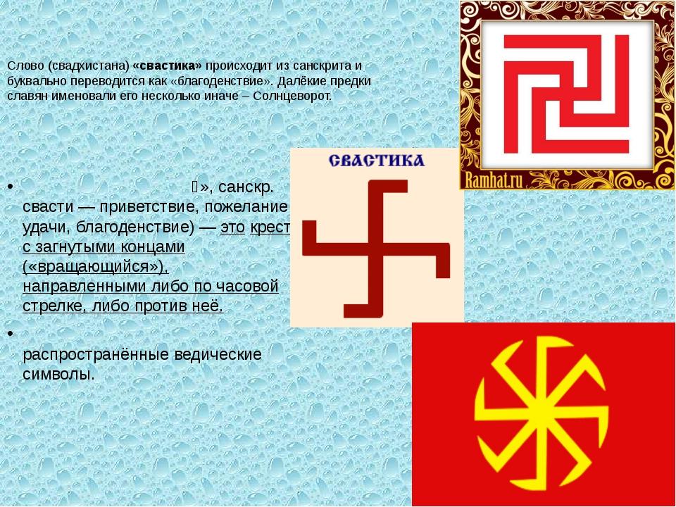 Слово (свадхистана) «свастика» происходит из санскрита и буквально переводит...