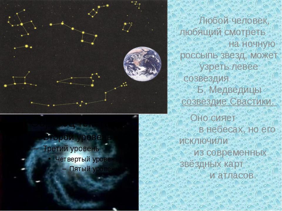 Любой человек, любящий смотреть на ночную россыпь звезд, может узреть левее...