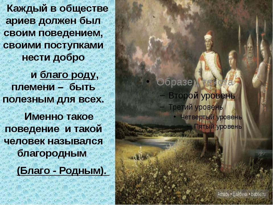 Каждый в обществе ариев должен был своим поведением, своими поступками нести...