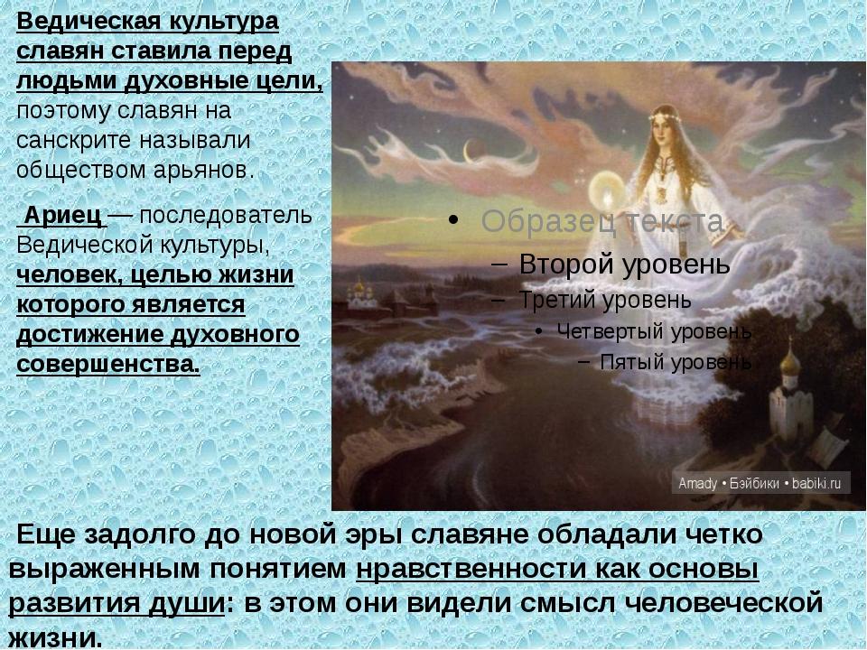 Ведическая культура славян ставила перед людьми духовные цели, поэтому славян...