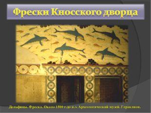 Дельфины. Фреска. Около 1500 г.до н.э. Археологический музей. Гераклион.