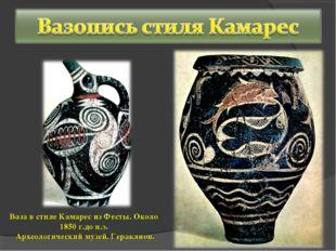 Ваза в стиле Камарес из Фесты. Около 1850 г.до н.э. Археологический музей. Ге