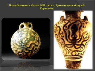 Ваза «Осьминог». Около 1450 г.до н.э. Археологический музей. Гераклион.