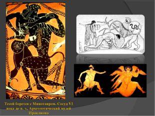 Тесейборется сМинотавром. СосудVI века дон.э., Археологический музей Ира