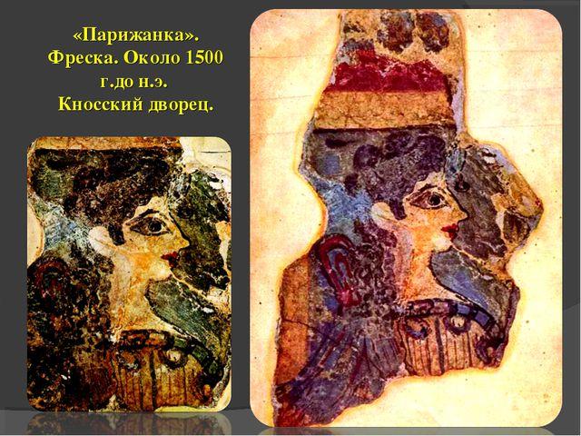 «Парижанка». Фреска. Около 1500 г.до н.э. Кносский дворец.