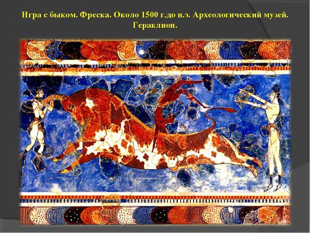 Игра с быком. Фреска. Около 1500 г.до н.э. Археологический музей. Гераклион.