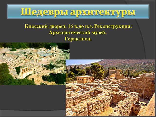 Кносский дворец. 16 в.до н.э. Реконструкция. Археологический музей. Гераклион.