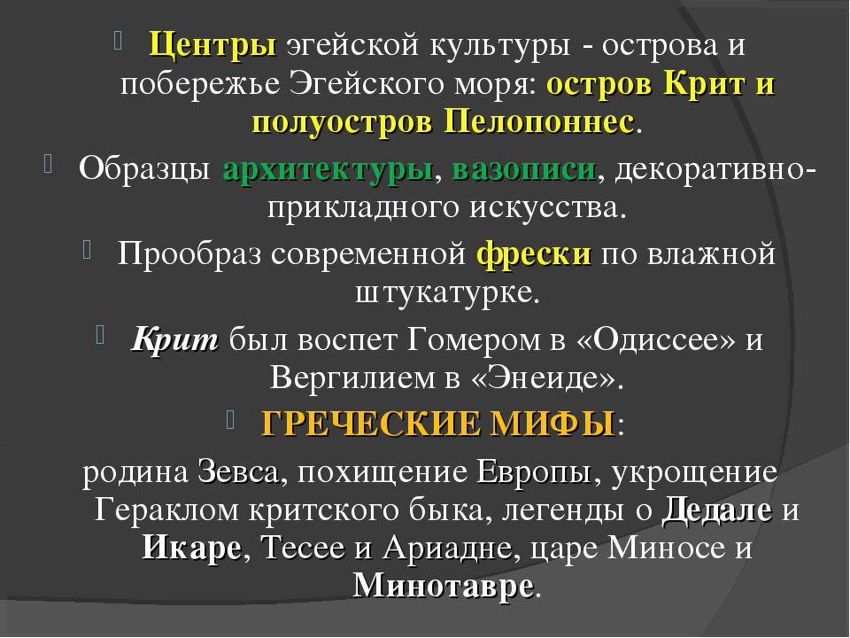 Центры эгейской культуры - острова и побережье Эгейского моря: остров Крит и...