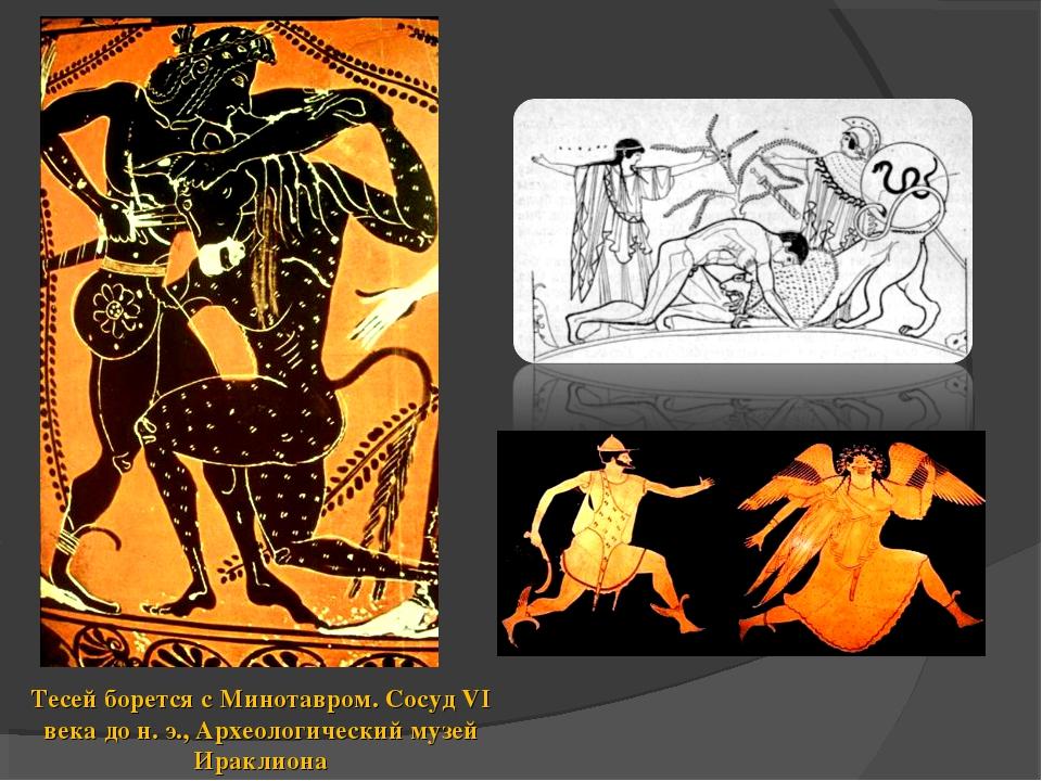 Тесейборется сМинотавром. СосудVI века дон.э., Археологический музей Ира...