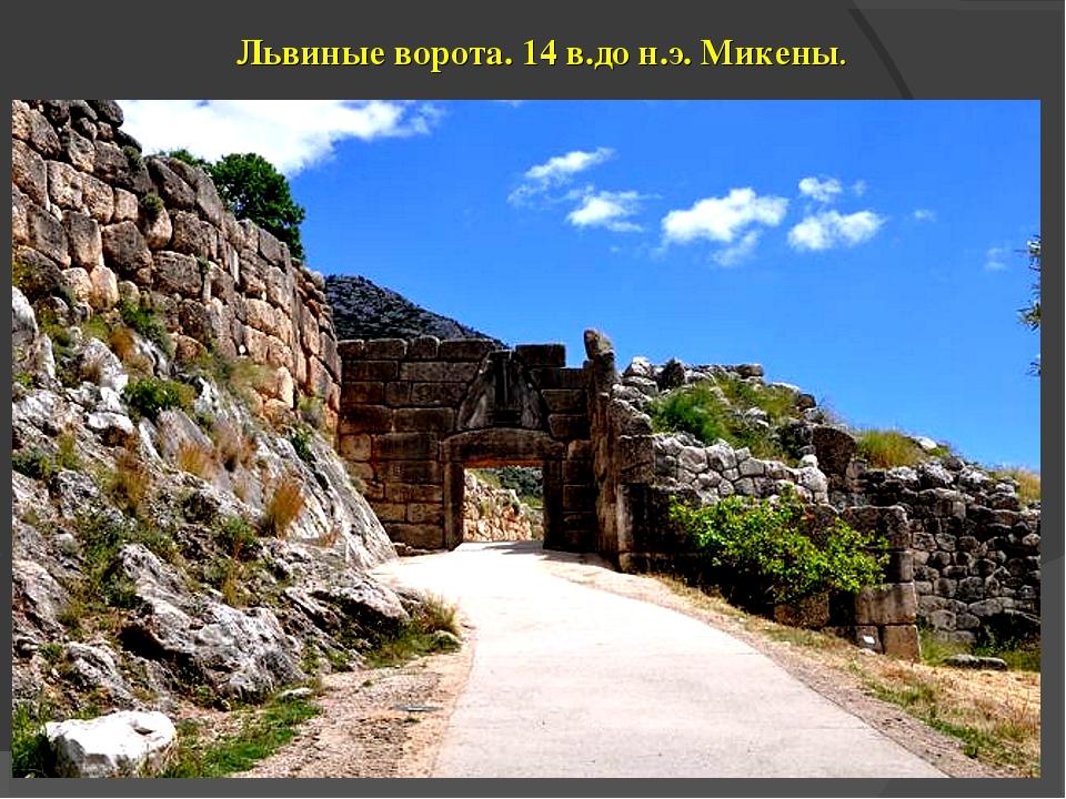 Львиные ворота. 14 в.до н.э. Микены.