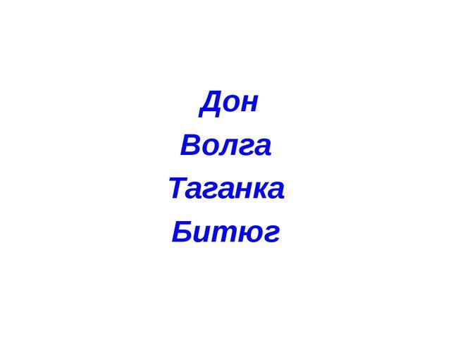 Дон Волга Таганка Битюг
