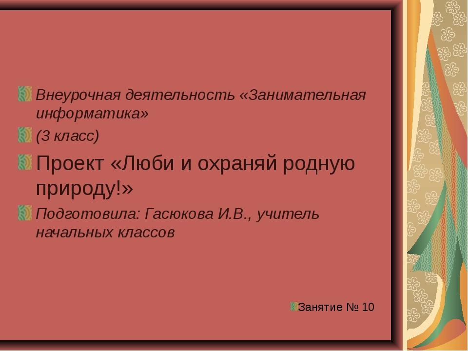 Внеурочная деятельность «Занимательная информатика» (3 класс) Проект «Люби и...