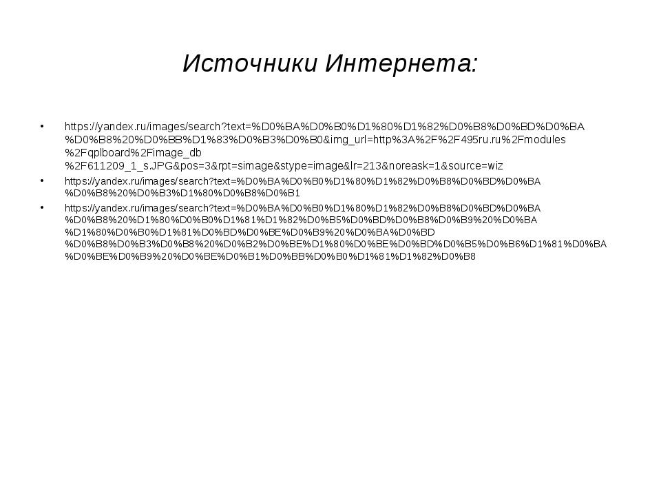 Источники Интернета: https://yandex.ru/images/search?text=%D0%BA%D0%B0%D1%80%...