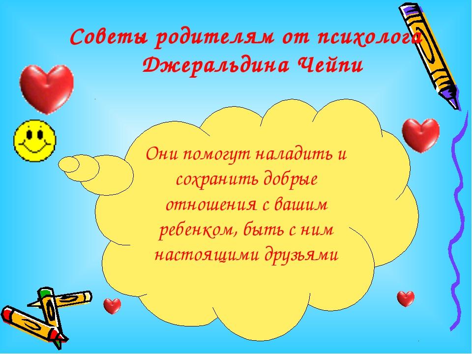 Советы родителям от психолога Джеральдина Чейпи Они помогут наладить и сохран...