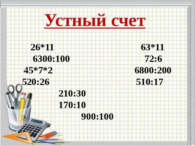 26*11 63*11 6300:100 72:6 45*7*2 6800:200 520:26 510:17 210:30 170:10 900:100...