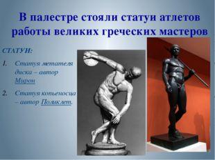В палестре стояли статуи атлетов работы великих греческих мастеров СТАТУИ: Ст