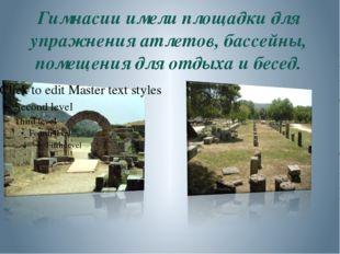 Гимнасии имели площадки для упражнения атлетов, бассейны, помещения для отдых