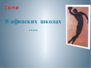 В афинских школах …..