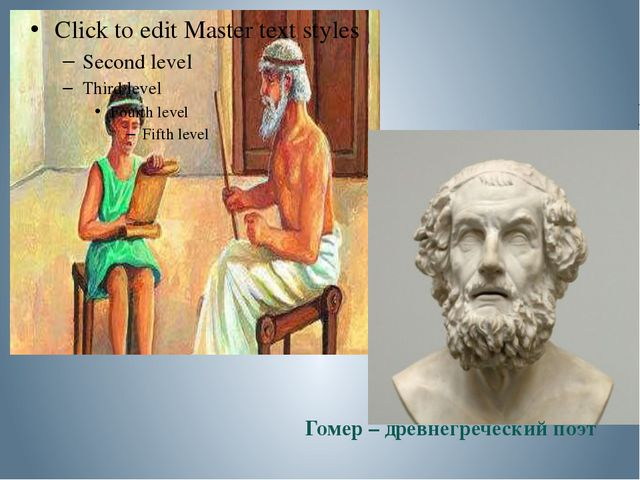 Гомер – древнегреческий поэт