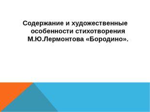 Содержание и художественные особенности стихотворения М.Ю.Лермонтова «Бородин