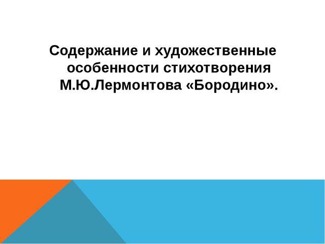 Содержание и художественные особенности стихотворения М.Ю.Лермонтова «Бородин...