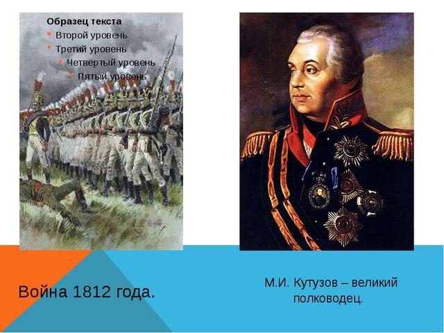 Война 1812 года. М.И. Кутузов – великий полководец.
