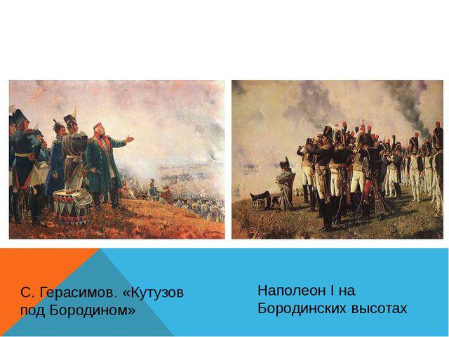 С. Герасимов. «Кутузов под Бородином» Наполеон I на Бородинских высотах