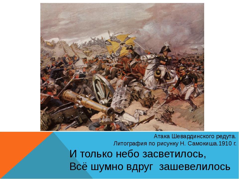 Атака Шевардинского редута. Литография по рисунку Н. Самокиша.1910 г. И тольк...