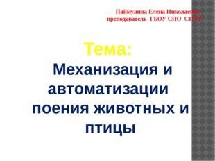Тема: Механизация и автоматизации поения животных и птицы Паймулина Елена Ник