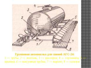Групповая автопоилка для свиней АГС-24: 1 — труба; 2 — вентиль; 3 — цистерна;