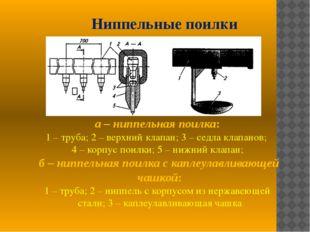 а – ниппельная поилка: 1 – труба; 2 – верхний клапан; 3 – седла клапанов; 4 –