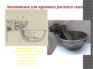 Автопоилка ПА-1А 1 – поильная чаша; 2 – педаль; 3 – резиновая прокладка; 4 –