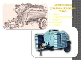 Автопоильная установка для коров ВУК-3: 1 — рама; 2 — карданная передача; 3 —