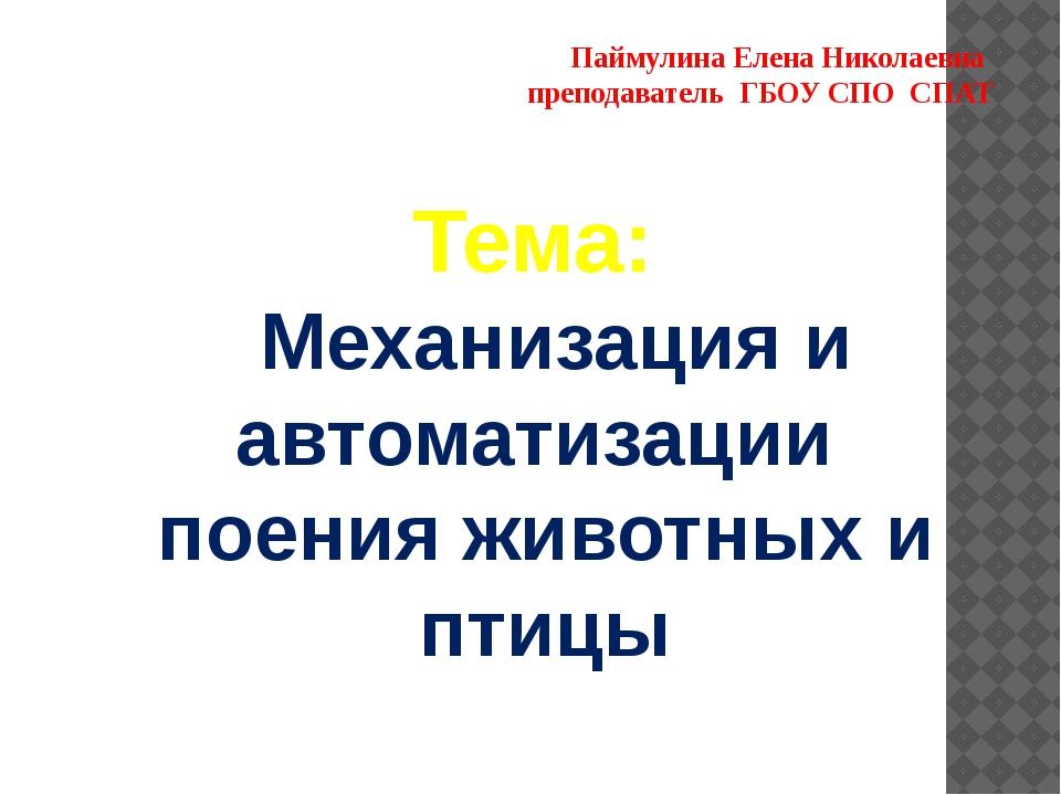Тема: Механизация и автоматизации поения животных и птицы Паймулина Елена Ник...