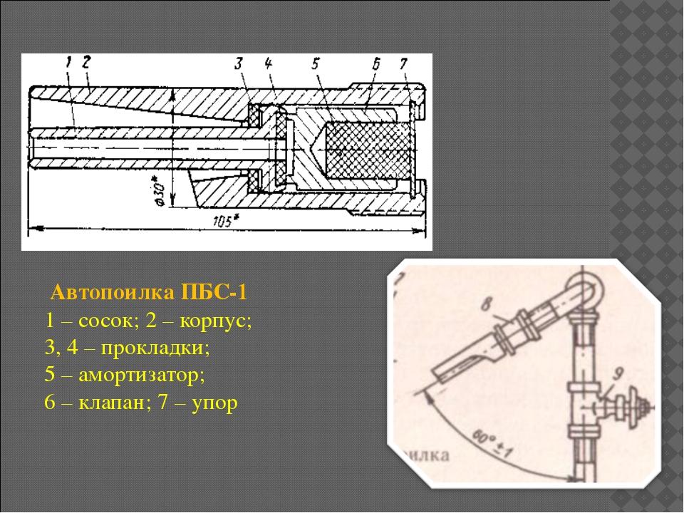 Автопоилка ПБС-1 1 – сосок; 2 – корпус; 3, 4 – прокладки; 5 – амортизатор; 6...